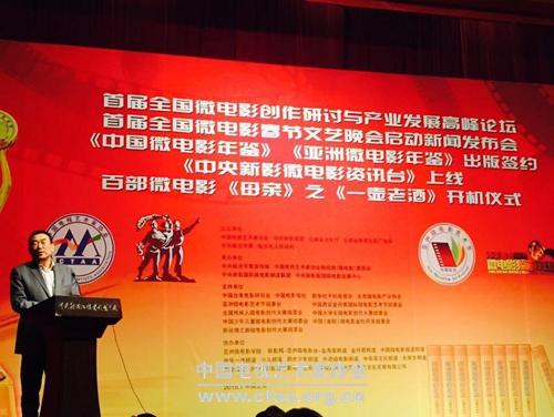 2015(《中国微电影年鉴》《亚洲微电影年鉴》出版签约仪式在京举办)